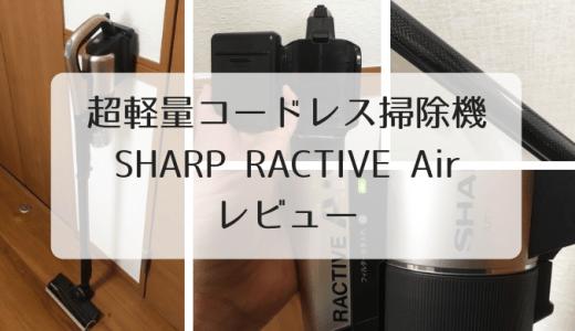 シャープのコードレス掃除機  RACTIVE Air EC-A1RX/EC-A1R レビュー口コミ
