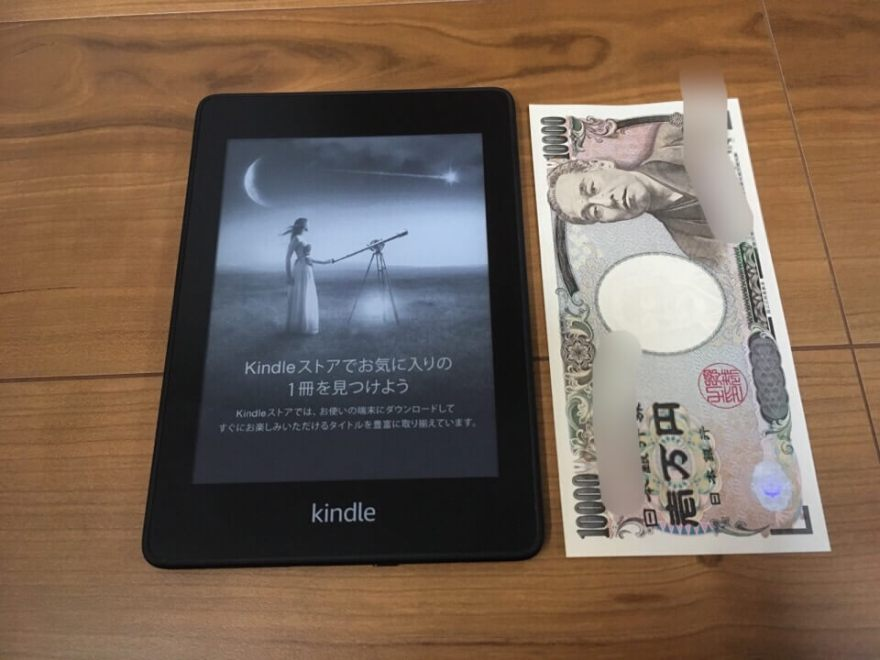 Kindle White Paperレビュー3