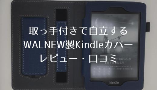 KindlePaperwhiteカバー WALNEW製 取っ手・ベルト・スタンド付きの手帳型 レビュー・口コミ