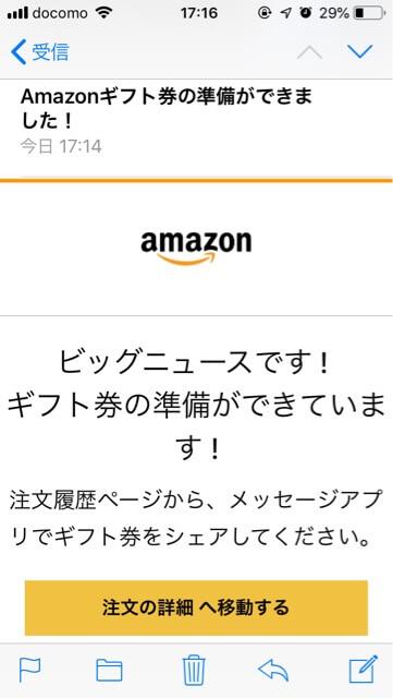 Amazonギフト券贈り方1