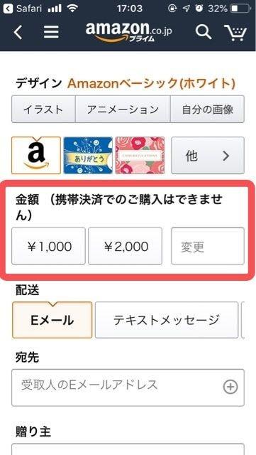 Amazonギフト券Eメール購入2