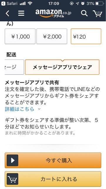 Amazonギフト券Eメール購入5