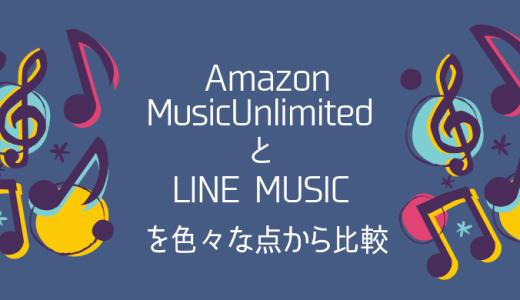 AmazonMusicUnlimitedとLINE MUSICを比較すると何が違う? 料金・曲数・音質・使いやすさで選ぶなら