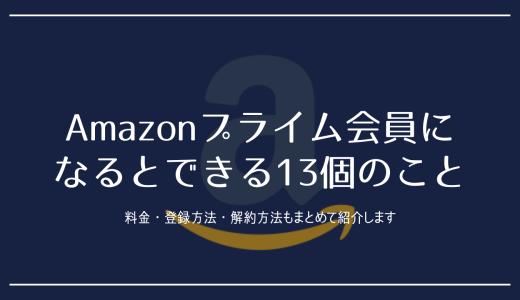 【2019年最新】アマゾンプライムでできることは?13個の魅力をわかりやすく説明!