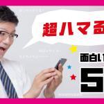 【超ハマる】面白いサイト5選