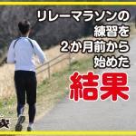 リレーマラソンの練習を2か月前から始めた結果