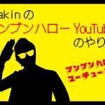 Hikakinの『ブンブンハローYouTube!』のやり方!