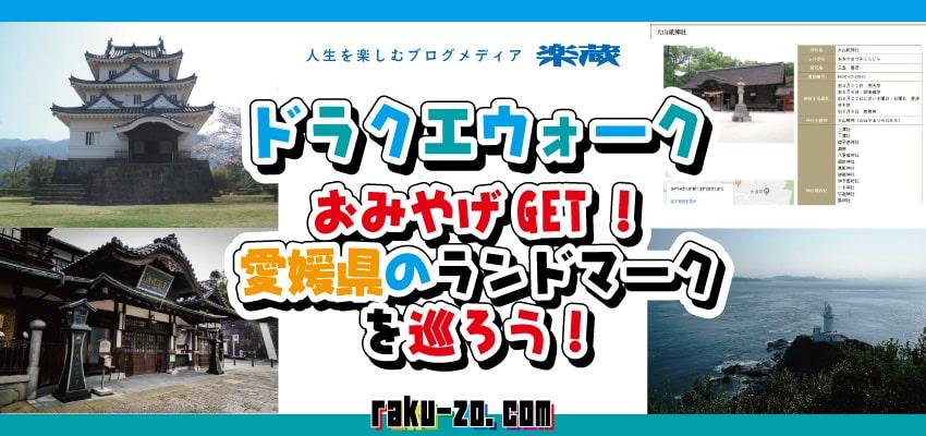 ドラクエウォークおみやげGET!愛媛県のランドマークを巡ろう!のタイトル画像
