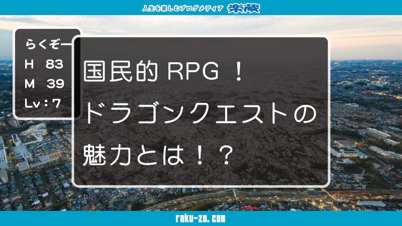 国民的RPG!ドラゴンクエストの魅力とは!?のタイトル画像