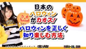 日本のハロウィンがカオス!ハロウィンを正しく知り楽しむ方法のアイキャッチ画像