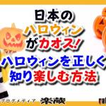 日本のハロウィンがカオス!ハロウィンを正しく知り楽しむ方法