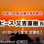 平成29年度近畿大学卒業式 ピース 又吉直樹氏メッセージ 【全文 文章化】