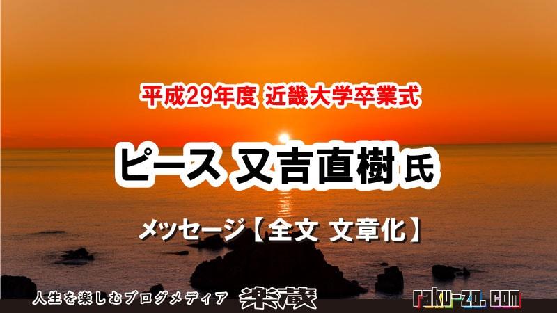 平成29年度近畿大学卒業式 ピース 又吉直樹氏メッセージ 【全文 文章化】のタイトル画像