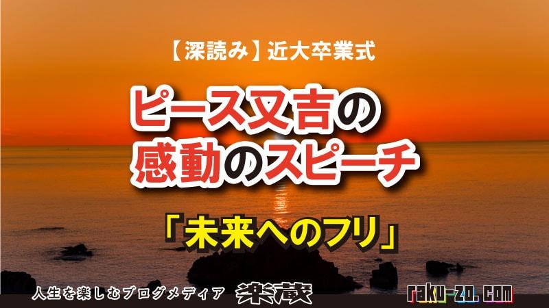 【深読み】近大卒業式 ピース又吉の感動のスピーチ「未来へのフリ」アイキャッチ画像