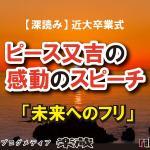 【深読み】近大卒業式 ピース又吉の感動のスピーチ「未来へのフリ」