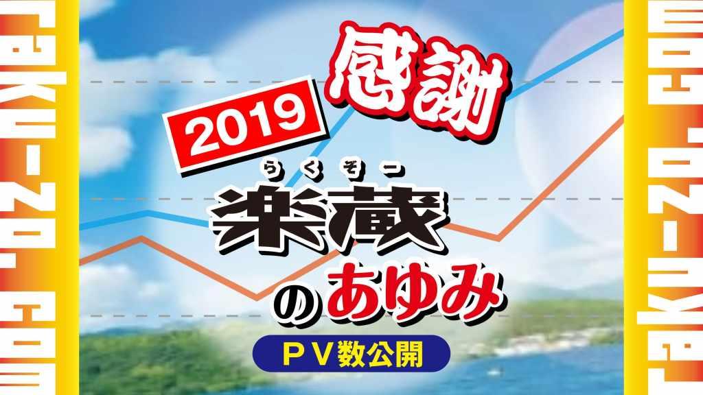 【 感 謝 】2019楽蔵のあゆみ PV数公開のタイトル画像