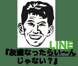 LINEじゃない!?