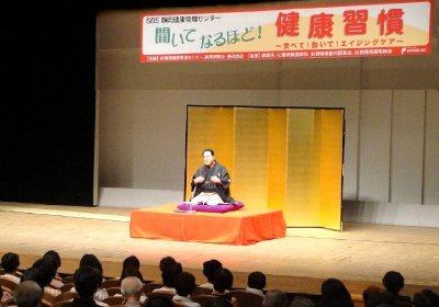 三遊亭楽春の笑いは健康の良薬講演会がラジオ番組で放送されました。