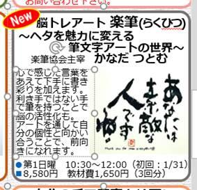 脳トレアートとしてNHK文化センター名古屋にての楽筆講座が来年スタートします。