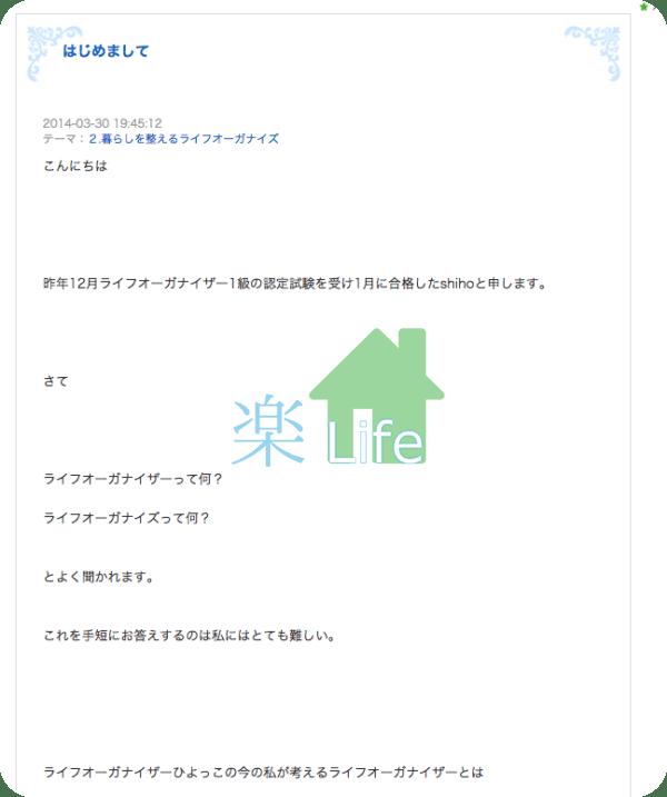スクリーンショット 2016-01-16 21.02.54