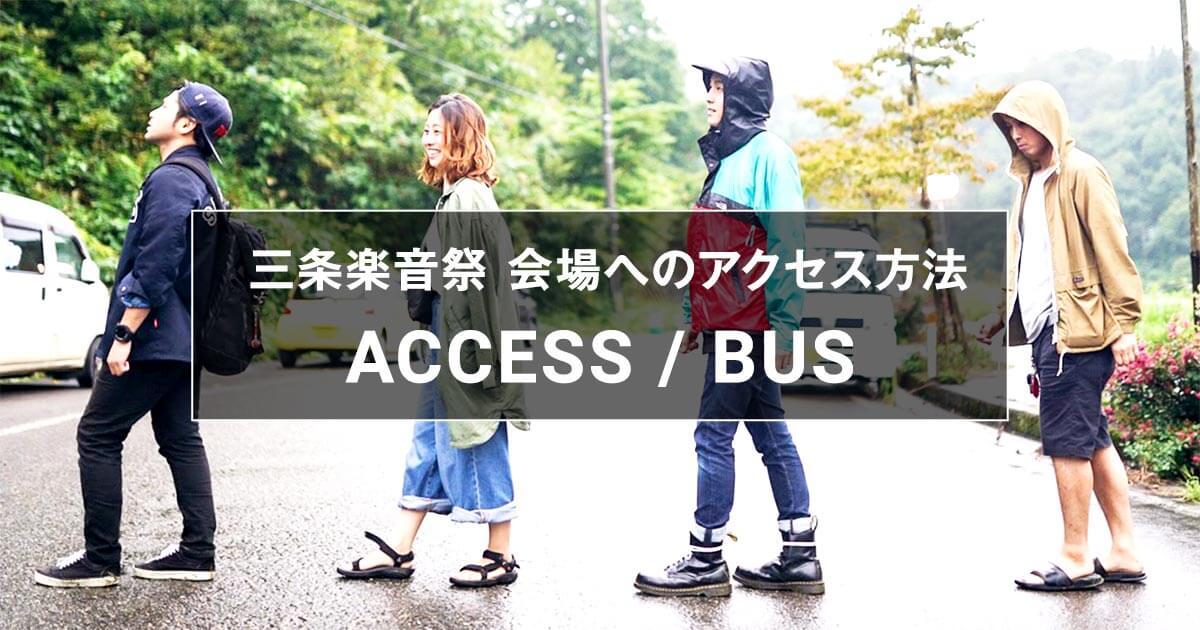 【大事なお知らせ】バス時刻表発表!