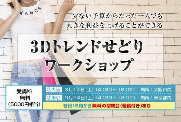 3Dトレンドせどりワークショップ(有吉健二)のセミナーとかで気を付けるべきこと