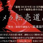 カメラ転売同α Linxac株式会社 竹下和寿