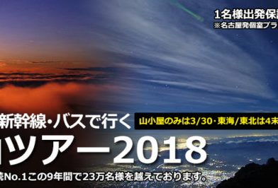 富士山登山-Local Tour登山團預約篇