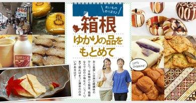 hakone_yumoto