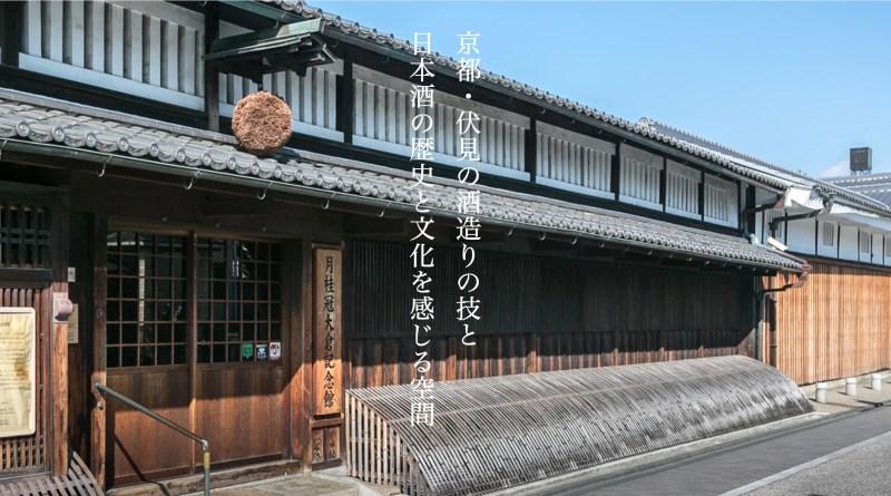 kyoto_fushimi_gekkeikan