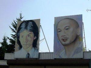 松山千春の生家にある看板