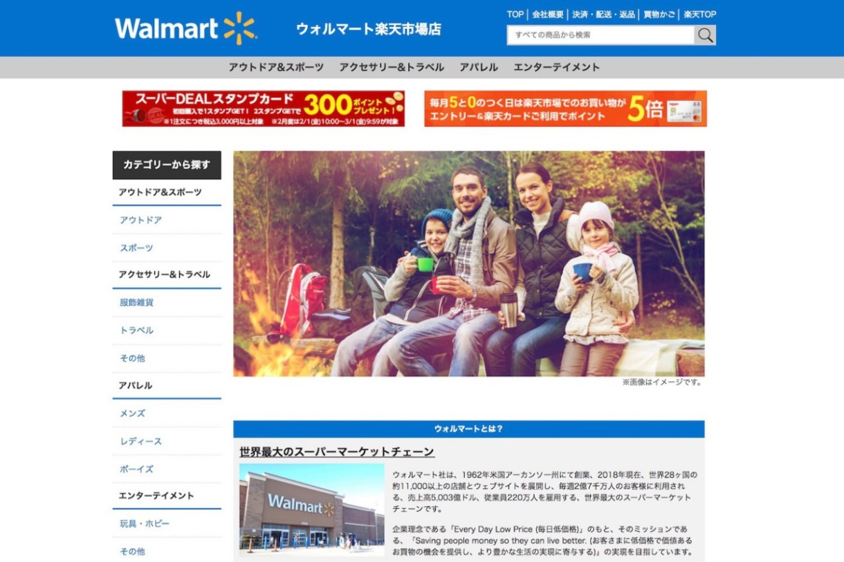 The Walmart Rakuten Ichiba Store brings over 1,000 high-quality U.S.-branded products to customers in Japan.