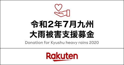 楽天グループ、九州大雨の被災者・被災地への支援について