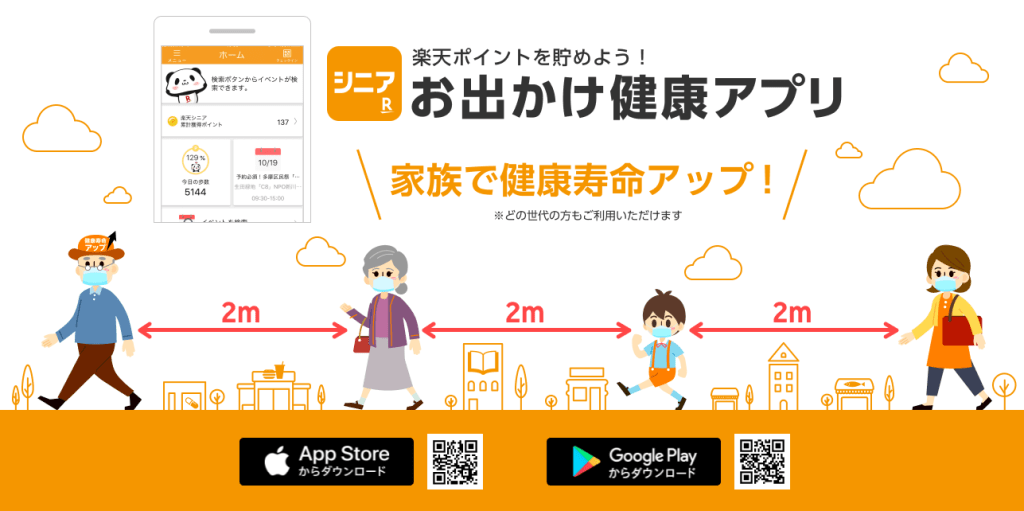 Fun for all ages: Rakuten Senior promotes social distancing and healthy living.