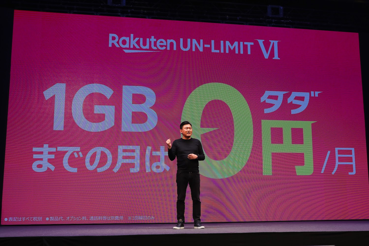 Rakuten Mobile's newly announced plan, Rakuten UN-LIMIT VI, automatically scales down in price for customers who use less data.