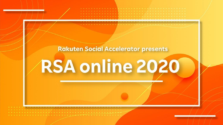 ニューノーマル時代の社会課題解決への挑戦~「Rakuten Social Accelerator online 2020」を開催~