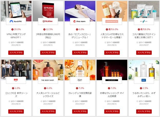 Rakuten Rebates sends new traffic to brand partners, and new savings to customers.