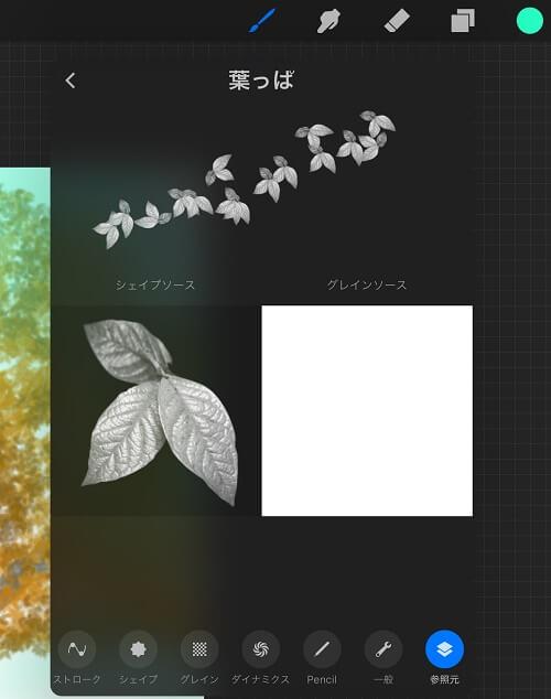 葉っぱのシェイプ