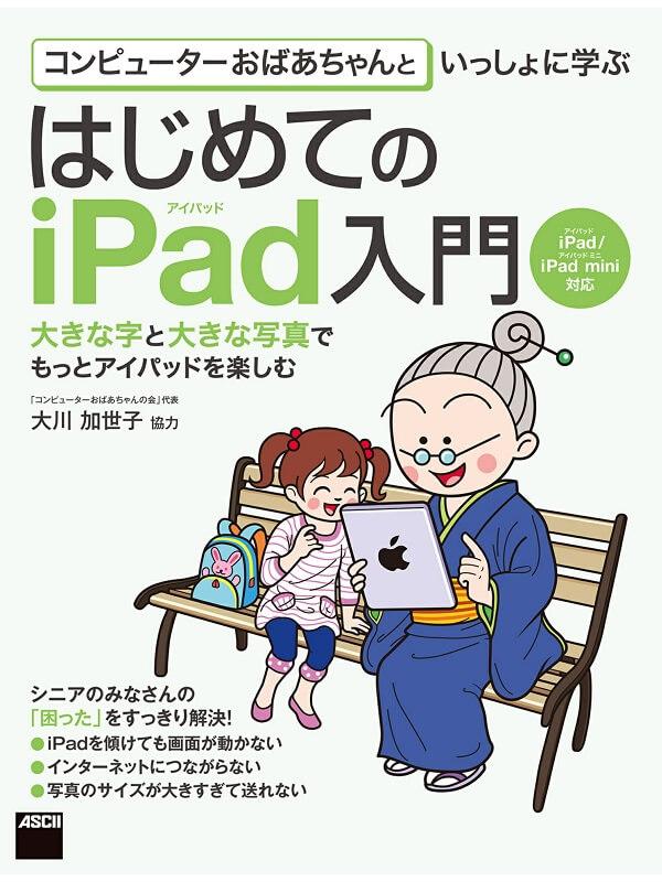 iPadの使い方がわかる本(2)。シニア向けならこの1冊。