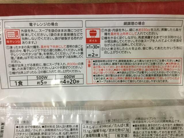 冷凍醤油ラーメン3