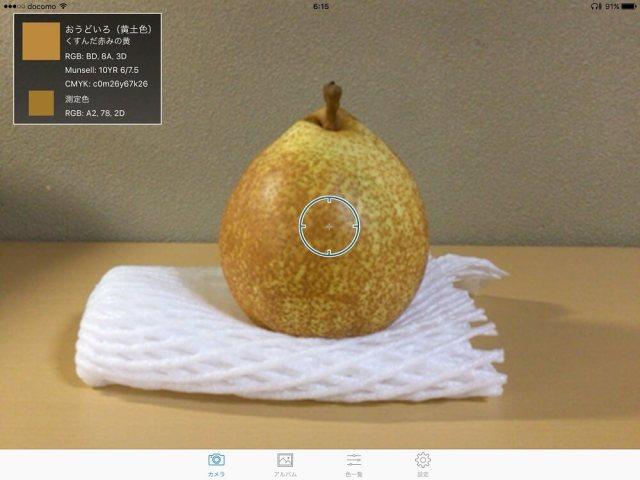 【色彩ヘルパー】まさに神アプリ!色弱者が安心して、色のコミュニケーションができるツール。