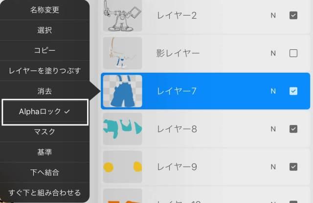 【Procreate】レイヤーのオプションメニューにある「Alphaロック」と「選択」の違いって何?