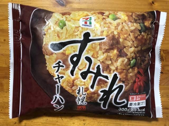 セブンプレミアム「すみれチャーハン」しっとり炒飯もまた美味いやん!