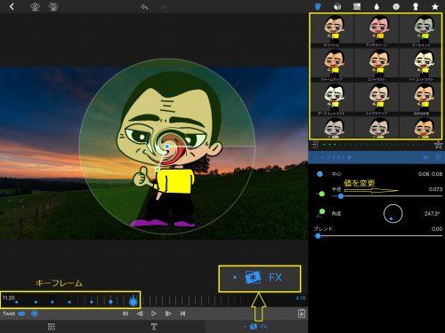 【LumaFusion】キーフレームを使ったテキストアニメーション