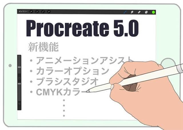 Procreate 5.0の新機能まとめ