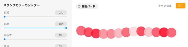 カラーオプション、彩度