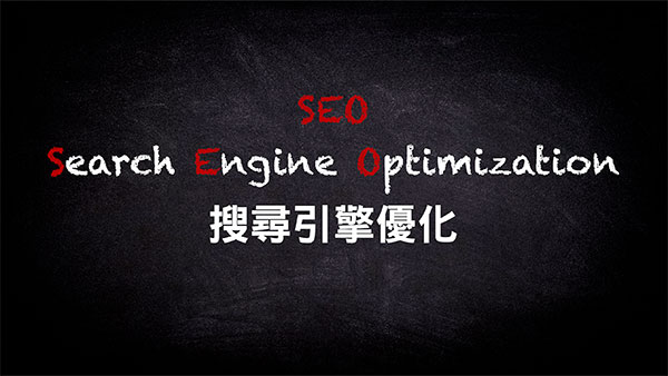 SEO 搜尋引擎優化 Search Engine Optimization