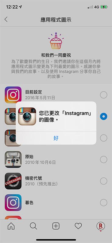 Instagram 慶祝十週年: 更換 IG App 圖示彩蛋 步驟4