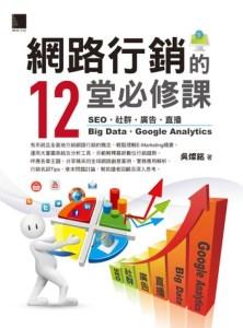 網路行銷的12堂必修課:SEO‧社群‧廣告‧直播‧Big Data‧Google Analytics