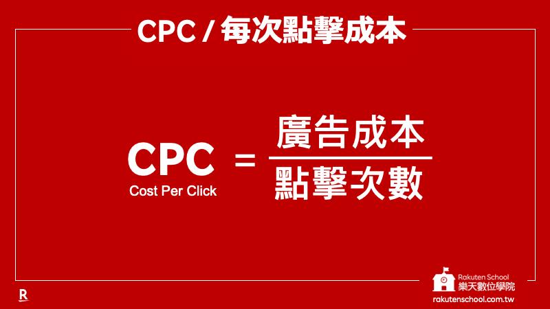CPC 每次點擊成本 計算公式 廣告成本/點擊次數
